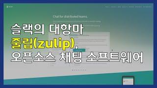 슬랙의 대항마 줄립(zulip), 오픈소스 채팅 소프트…