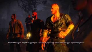 Witcher 3 _ как убить Ольгерда Фон Эверека.