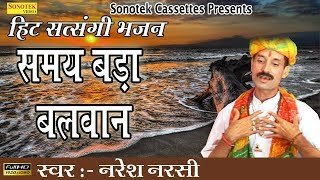 हिट सत्संगी भजन : समय बड़ा बलवान || Naresh Narsi || Most Popular Nirgun Bhajan