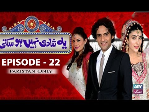 Yeh Shadi Nahin Hosakti - Episode 22 Full HD - ARY Zindagi Drama