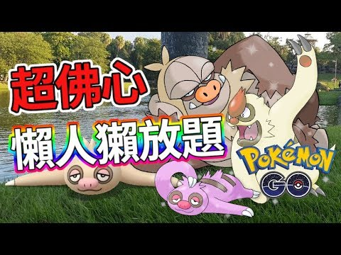 Pokemon Go   超佛心 懶人獺社群日