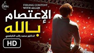 الأعتصام بالله || الخروج من المشاكل - من روائع النابلسي Feeling Content with Allah