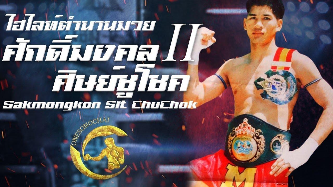 Highlight2 ศักดิ์มงคล ศิษย์ชูโชค | วันทรงชัย OneSongChai S1 Muay Thai