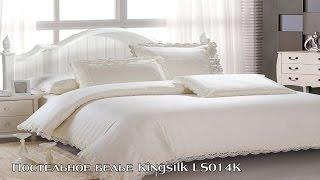 Постельное белье Kingsilk LS014К в интернет-магазине