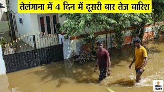 तेलंगाना में 4 दिन में दूसरी बार तेज बारिश