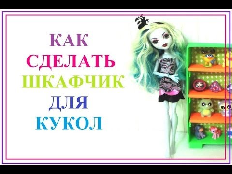видео: как сделать шкаф для кукол how to make a case for dolls