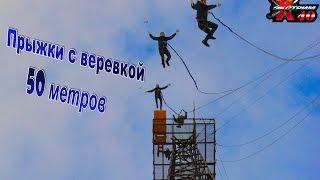 Прыжки с веревкой - 50 метров!(, 2016-03-29T17:12:32.000Z)