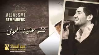 حسين الجسمي نسم علينا الهوا