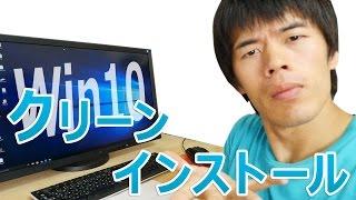Windows10のクリーンインストールしてみた!USB版 thumbnail