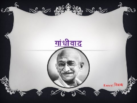 essay gandhism Gandhism: its relevance by: dr m horam  many scholars, politicians and even the religious men all over the world have written and discussed on gandhi's teachings.