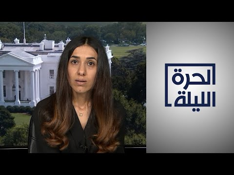 حوار خاص مع نادية مراد الناشطة الإيزيدية وسفيرة الأمم المتحدة للنوايا الحسنة  - 23:57-2020 / 8 / 2