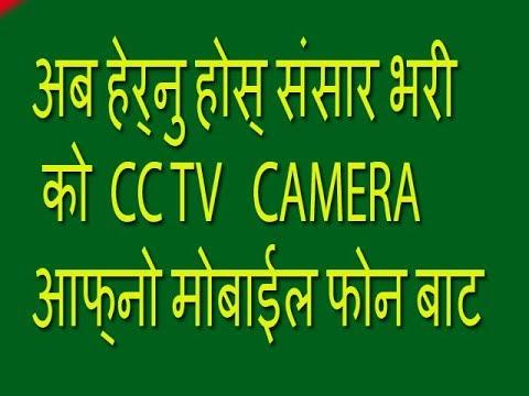 How to view live CC TV camera around the world.(Nepali)