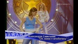 Александра Савельева -