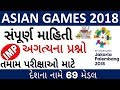 Asian Games 2018- Most Important Question In Gujarati | Asian Games- All medal winners