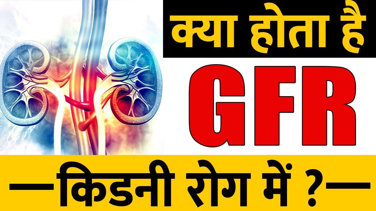 क्या होता है GFR किडनी रोग में ? What is GFR ? | Kidney Treatment Without Dialysis |