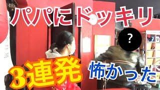【パパにドッキリ三連発してみた】ドキドキ・・・ハラハラ・・・ 亀田姫月 検索動画 8