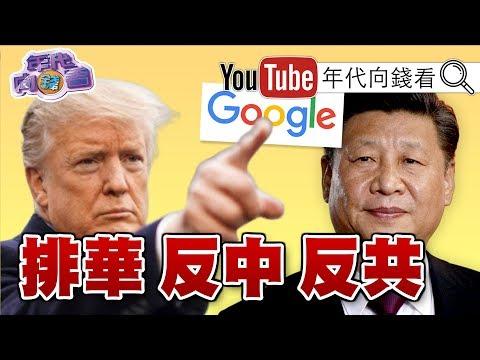 獨!Google叛國?!川普貿易戰再下殺手清洗中共!習近平的監控帝國要依賴Google技術?!美中科技戰、數位帝國戰開打【年代向錢看】190718