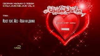 "LOVE MUSIC: ""MSEVEN - Небо на двоих"" (#2)"