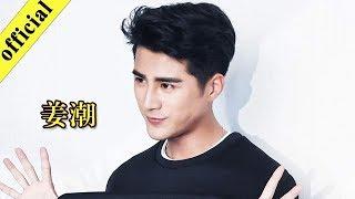 《非常静距离》 20190419  进阶的优秀演员 姜潮
