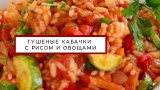 Рецепт тушеных кабачков с рисом и овощами