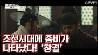 조선시대에 좀비가 나타났다! 영화 '창궐' / 박진아 …