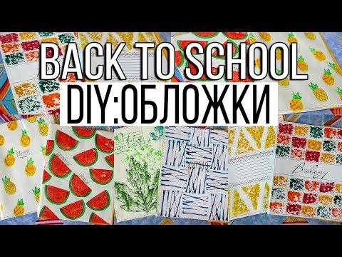 Back To School DIY: Украшаем тетрадные обложки своими руками