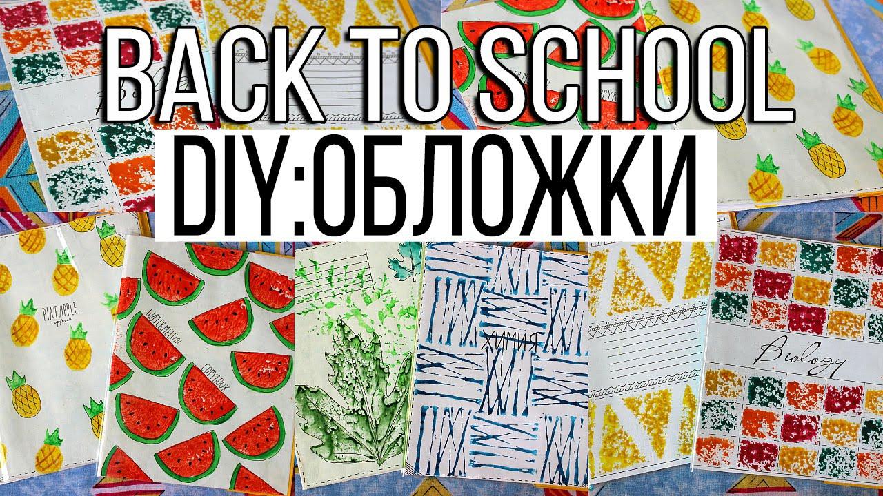 Обложки для тетрадей в школу своими руками