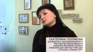 FOREX CLUB. Обучение в Академии г.Воронеж