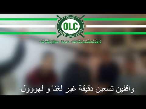 جديد أولاد لاكورنيش OLC '' دير دارة lelcolonel ''