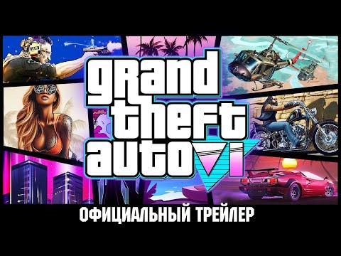 GTA 6 - Grand Theft Auto 6: ОФИЦИАЛЬНЫЙ ТРЕЙЛЕР НОВОЙ ГТА! АНОНС ГТА 6!? | DYADYABOY 🔥