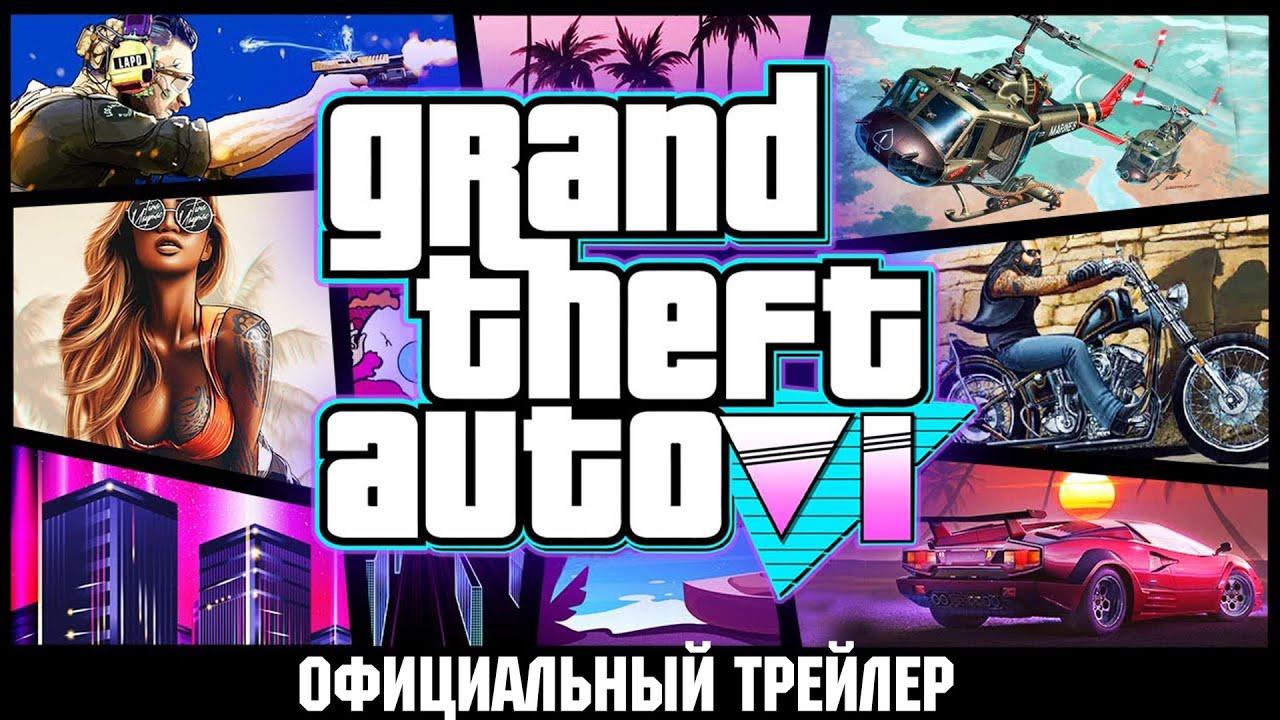 GTA 6 - Grand Theft Auto 6: ОФИЦИАЛЬНЫЙ ТРЕЙЛЕР НОВОЙ ГТА! АНОНС ГТА 6!? | DYADYABOY ?