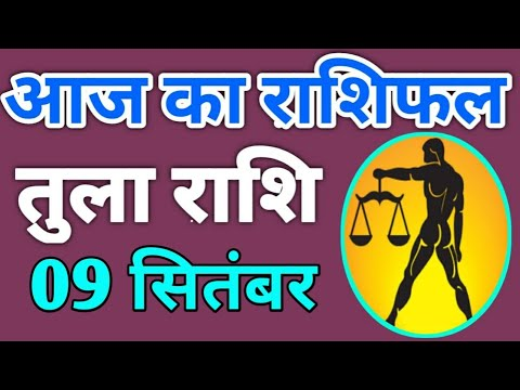 Tula Rashifal 9 September 2021 | Aaj Ka Tula Rashifal | तुला राशि 9 Septembe 2021 | Bbc Rashifal