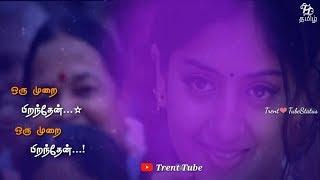 Whatsapp Status Video Tamil | Orumurai Piranthen | Love Feeling Song