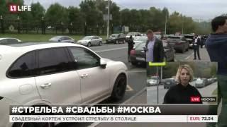 Свадебный кортеж устроил стрельбу в столице(Полиция задержала авто из свадебного кортежа в Москве Подробнее на сайте