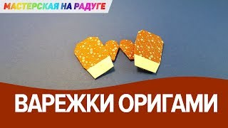 Оригами варежки из бумаги. Новогодняя поделка