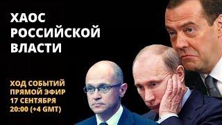 Хаос российской власти - Ход событий