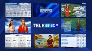 Сборник оформлений прогноза погоды ГТРК Новосибирск