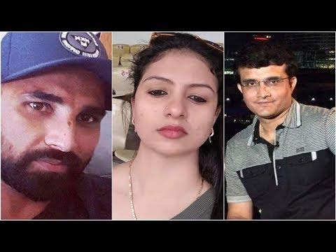 Sex Scandal: OMG! Mohammed Shami's wife blames Sourav Ganguly? | Mohammed Shami | Hasin Jahan