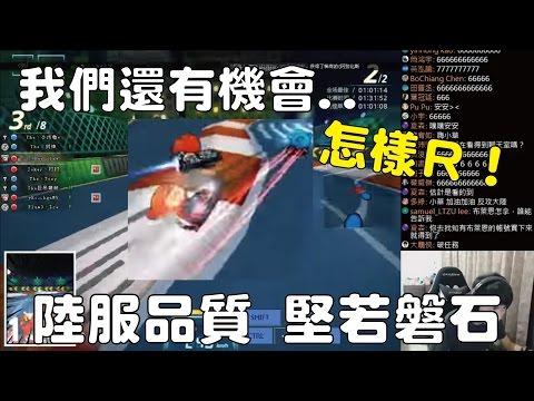 【小草Yue】我們還有機會..機會..怎樣RR | 陸服品質堅若磐石 2017/4/18【跑跑卡丁車Kartrider】