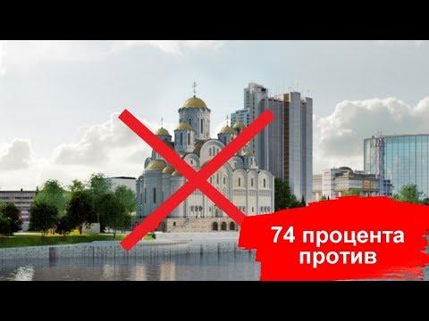 74 процента против строительства храма в Екатеринбурге!