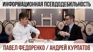 Информационная Псевдодебильность | Интервью Павла Федоренко с Андреем Курпатовым