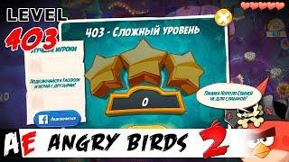 Angry Birds 2 LEVEL 403 / Злые птицы 2 УРОВЕНЬ 403