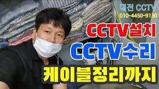 대전 cctv설치및 수리 컴퓨터수리 케이블정리까지 아주…