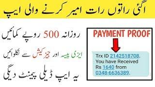 اس ایپلیکشن سے روزانہ 500 روپے  کمائیں  || کمال کی ایپ اگئی || ڈیلی پیمنٹ دیتی ہے