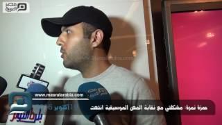 مصر العربية | حمزة نمرة: مشكلتي مع نقابة المهن الموسيقية انتهت