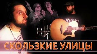 Скользкие улицы - БИ-2 / Как играть на гитаре (3 партии)? Аккорды, табы - Гитарин