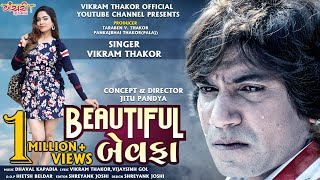 Beautiful બેવફા【Vikram Thakor New Full HD Video Song 2019】VIKRAM THAKOR OFFICIAL