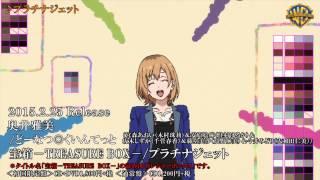 20150225発売_オリジナルTVアニメ『SHIROBAKO』新エンディングテーマ「プラチナジェット」試聴