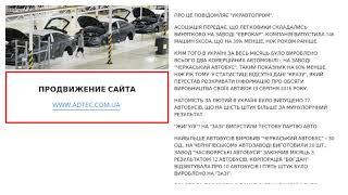 Автопром України обвалився на 28%. Який транспорт випускали у лютому - 27/03/2020 04:36