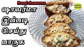 Chicken shawarma bread pocket   bread shawarma   pocket shawarma   jamuna Cooking Recipes